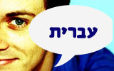 Hebrew Chat